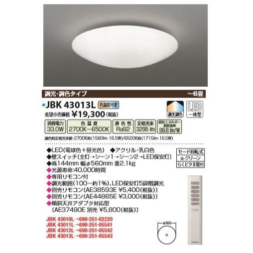 因幡電機産業 JBK 43013L シーリングライト 43013L シーリングライト 43013L シーリングライト 洋風 LED一体型 調光・調色タイプ 電球色+昼光色 〜6畳 リモコン 9d7