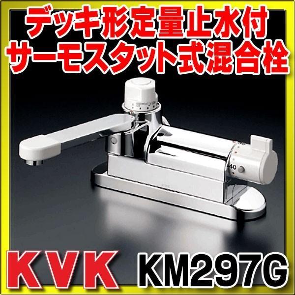 混合栓 KVK KM297G お湯ぴた デッキ形定量止水付サーモスタット式混合栓