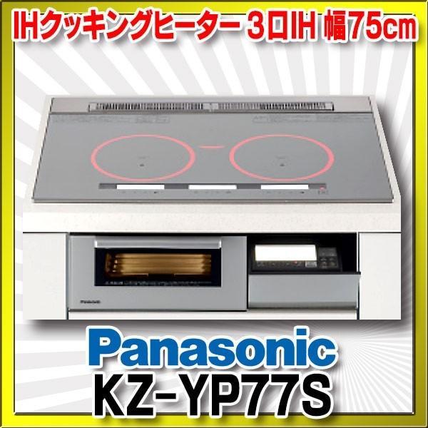 在庫あり IHクッキングヒーター パナソニック KZ-YP77S Yシリーズ 3口IH ☆2 幅75cm KZ-XP77S シルバー KZ-XP77Wの後継機種 人気 現品