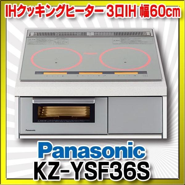 商品 SALE開催中 9 10入荷 IHクッキングヒーター パナソニック KZ-YSF36S YSシリーズ KZ-XSF36Sの後継機種 3口IH ライトシルバー 幅60cm ☆2