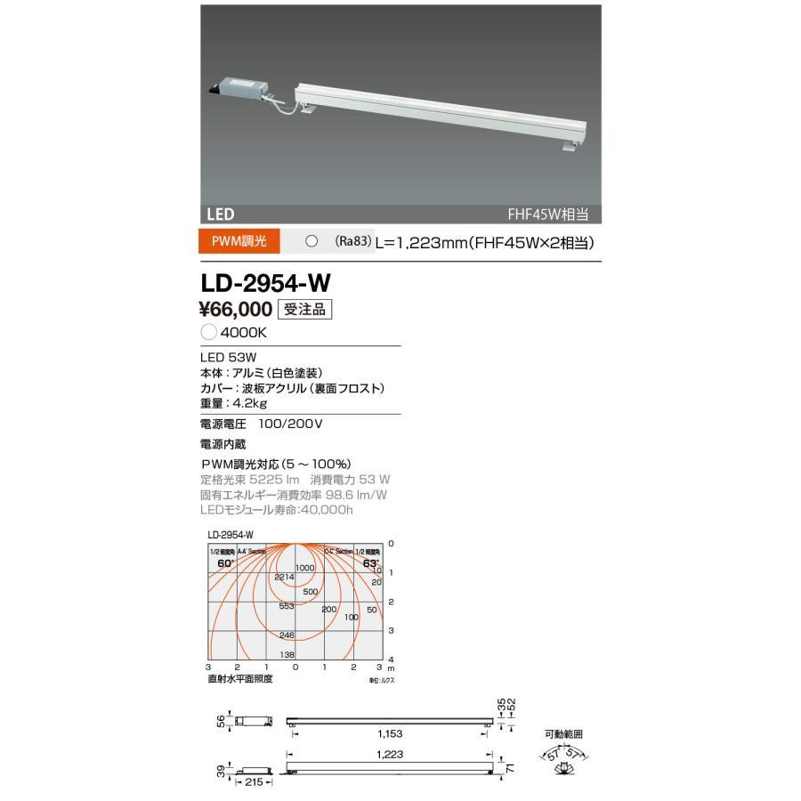 山田照明(YAMADA) LD-2954-W LED一体型ベースライト 間接照明用 間接照明用 間接照明用 PWM調光 白色 1223mm 受注生産品 [∽§] 1a9
