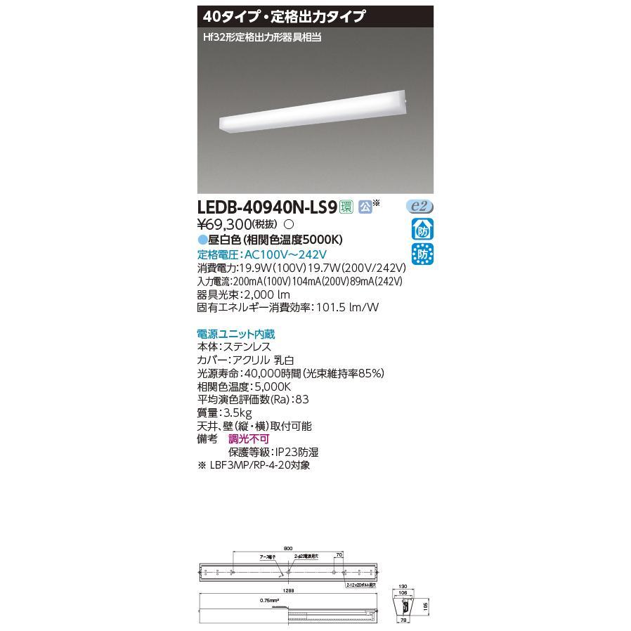 東芝 LEDB-40940N-LS9 防湿・防雨形LED一体形ブラケット LED(昼白色) 調光 電源ユニット内蔵 [∽] [∽]