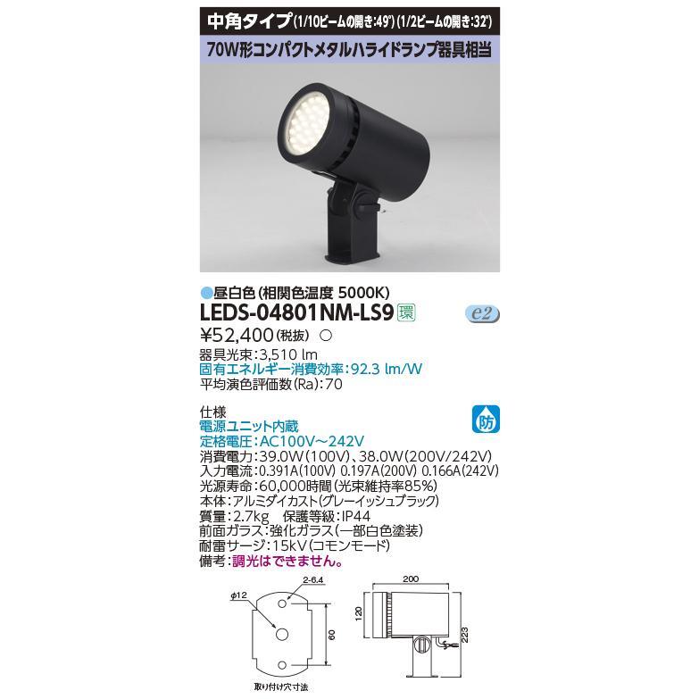 東芝 LEDS-04801NM-LS9 LED小形丸形投光器 70W形コンパクトメタルハライドランプ器具相当 70W形コンパクトメタルハライドランプ器具相当 70W形コンパクトメタルハライドランプ器具相当 中角 非調光 昼白色 受注生産品 [§] f03