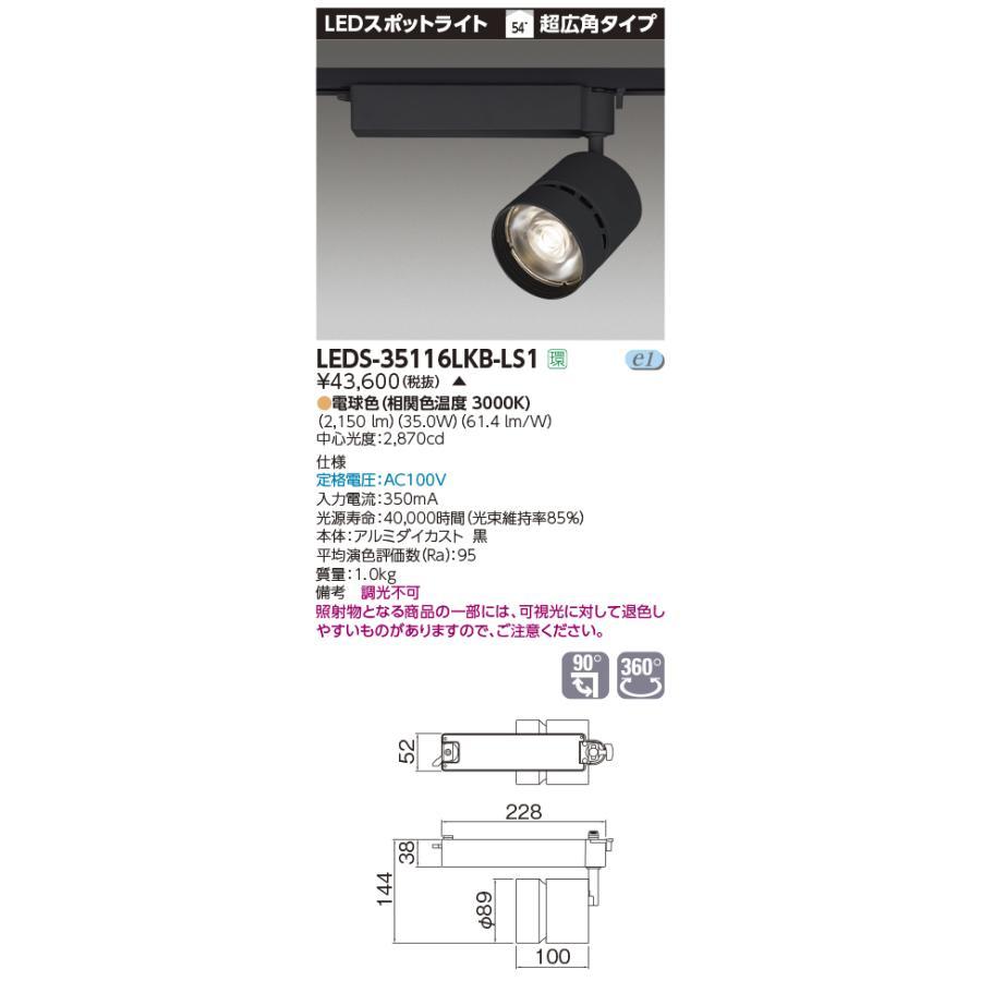 東芝 LEDS-35116LKB-LS1 LED一体形スポットライト LED一体形 3500シリーズ 演色性重視 超広角 LED(電球色) 非調光 ブラック 受注生産品 [§]
