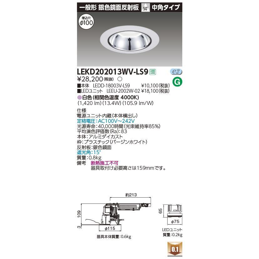 東芝 LEKD202013WV-LS9 LEDユニット交換形ダウンライト 一般形 銀色鏡面反射板 銀色鏡面反射板 高効率 中角 白色 非調光 φ100 [(^^)]