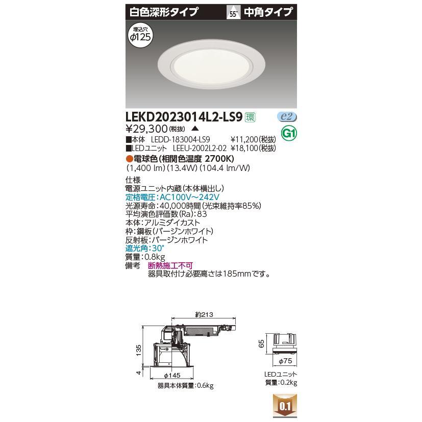 東芝 LEKD2023014L2-LS9 LEDユニット交換形ダウンライト 白色深形タイプ 高効率 中角 電球色 非調光 φ125 [(^^)]