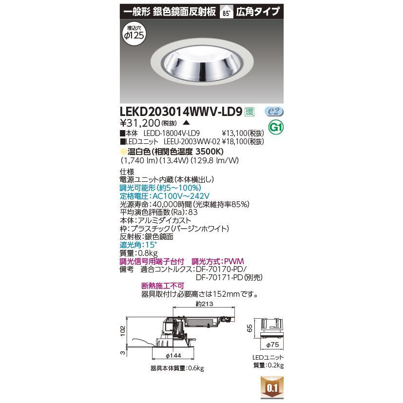 東芝 LEKD203014WWV-LD9 LEDユニット交換形ダウンライト 東芝 LEKD203014WWV-LD9 LEDユニット交換形ダウンライト 一般形 銀色鏡面反射板 高効率 広角 温白色 調光 φ125 [(^^)]