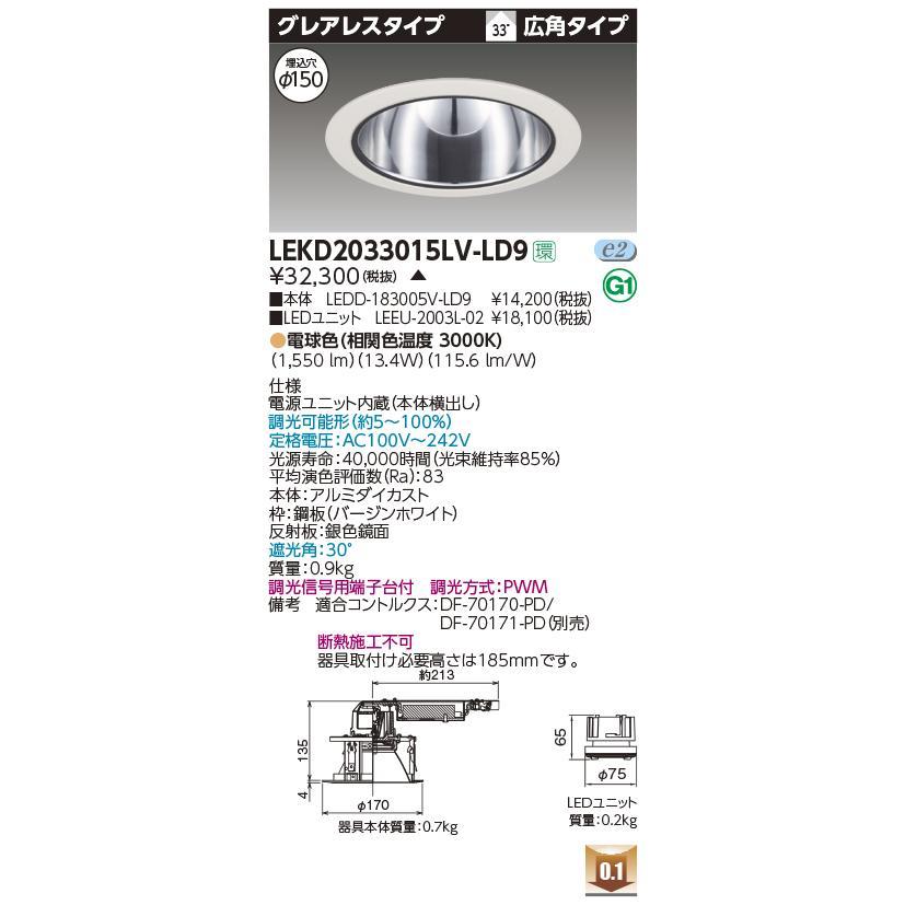 東芝 LEKD2033015LV-LD9 LEDユニット交換形ダウンライト 東芝 LEKD2033015LV-LD9 LEDユニット交換形ダウンライト 東芝 LEKD2033015LV-LD9 LEDユニット交換形ダウンライト グレアレスタイプ 高効率 広角 電球色 調光 φ150 [(^^)] 398