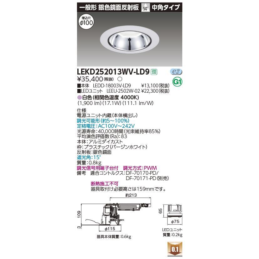 東芝 LEKD252013WV-LD9 LEDユニット交換形ダウンライト 一般形 銀色鏡面反射板 高効率 中角 白色 調光 φ100 [(^^)]