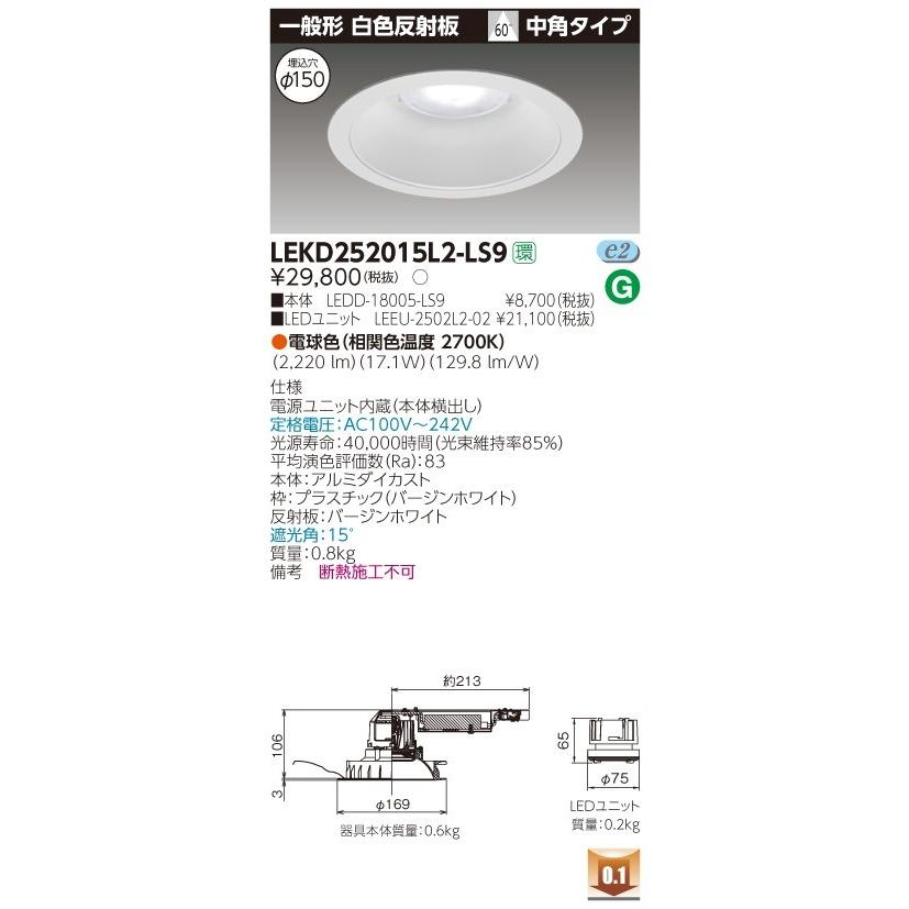東芝 LEKD252015L2-LS9 LEDユニット交換形ダウンライト 一般形 白色反射板 高効率 中角 電球色 電球色 電球色 非調光 φ150 90f