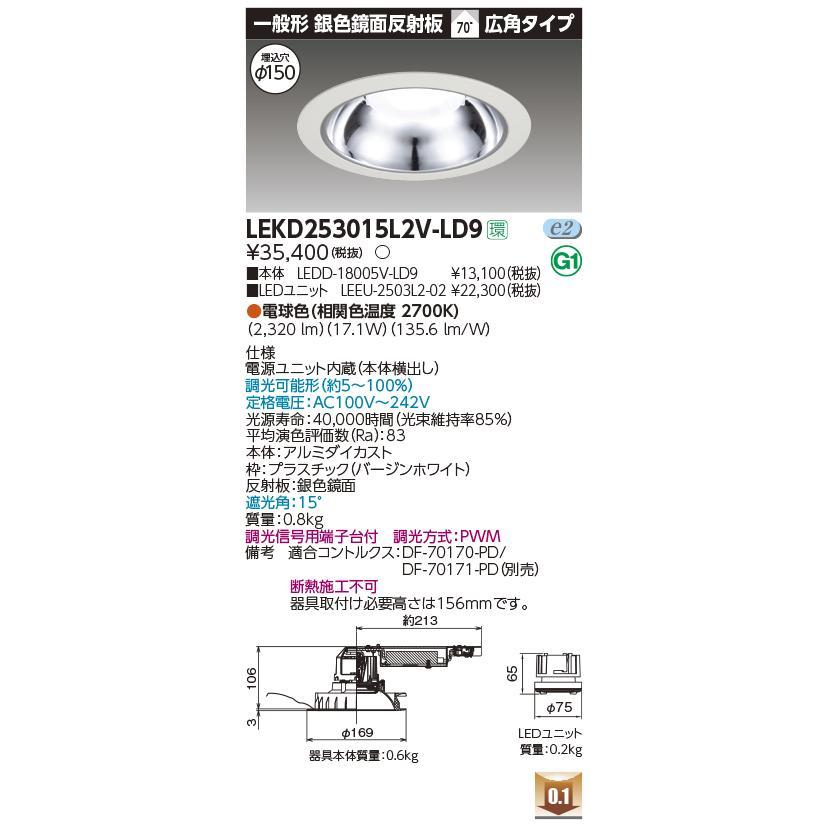 東芝 LEKD253015L2V-LD9 LEDユニット交換形ダウンライト 一般形 銀色鏡面反射板 高効率 広角 電球色 調光 φ150 [(^^)]