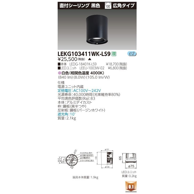 東芝 LEKG103411WK-LS9 LEDユニット交換形ダウンライト 直付シーリング 直付シーリング 黒色 高効率 広角 白色 非調光 直付150 受注生産品 [§]