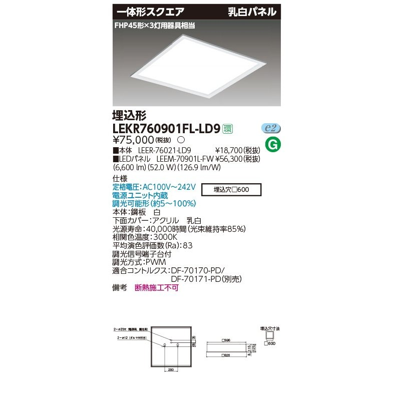 東芝 LEKR760901FL-LD9 ベースライト TENQOOスクエア 埋込形 □600 □600 乳白パネル LED(電球色) 電源ユニット内蔵 調光 [∽]