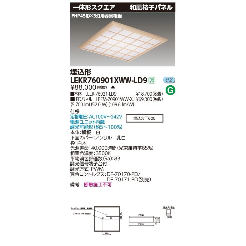 東芝 LEKR760901XWW-LD9 ベースライト TENQOOスクエア 埋込形 □600 和風格子パネル LED(温白色) 電源ユニット内蔵 調光 調光 受注生産品 [∽§]