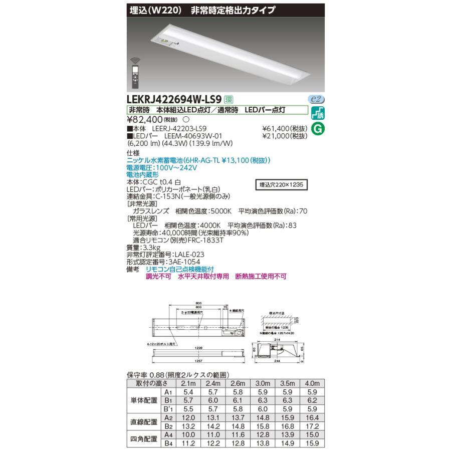 東芝 LEKRJ422694W-LS9 非常用照明器具 TENQOO埋込40形 TENQOO埋込40形 W220 定格出力タイプ リモコン別売 LED(白色) 電池内蔵形 非調光 [∽]