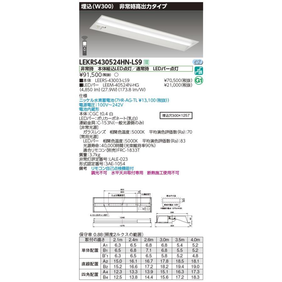 東芝 LEKRS430524HN-LS9 非常用照明器具 TENQOO埋込40形 W300 高出力タイプ ハイグレード リモコン別売 LED(昼白色) 電池内蔵形 非調光 [∽]