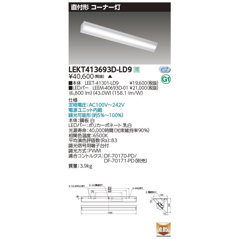 東芝 LEKT413693D-LD9 ベースライト TENQOO直付コーナー灯 LED(昼光色) 電源ユニット内蔵 調光