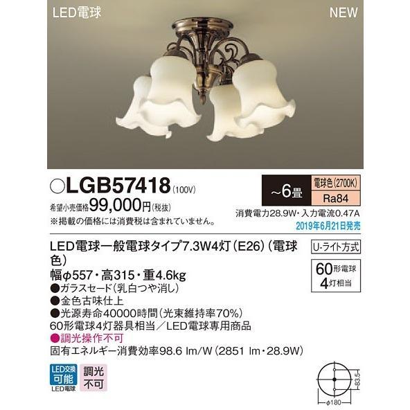 パナソニック LGB57418 シャンデリア 吊下型 LED(電球色) U-ライト方式 白熱電球60形4灯器具相当 〜6畳 金色古味 [∽]