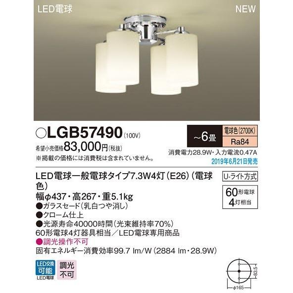 パナソニック LGB57490 シャンデリア 吊下型 吊下型 LED(電球色) U-ライト方式 白熱電球60形4灯器具相当 〜6畳 クローム [∽]