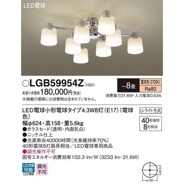 パナソニック LGB59954Z シャンデリア 天井直付型 LED(電球色) Uライト方式 〜8畳 白熱電球40形8灯器具相当 [∽]
