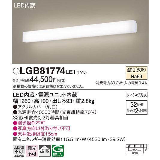パナソニック LGB81774LE1 ブラケット 壁直付型 壁直付型 LED(温白色) 拡散タイプ Hf蛍光灯32形2灯器具相当 [∀∽]