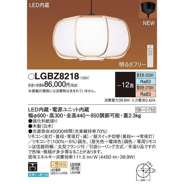 パナソニック LGBZ8218 和風ペンダント 吊下型 吊下型 LED(昼光色〜電球色) 下面一部開放 引掛シーリング方式 リモコン調光・調色 〜12畳 白木 [∽]
