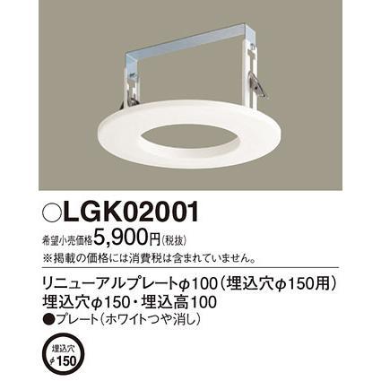 海外 供え パナソニック LGK02001 ダウンライト 埋込穴φ150用 リニューアルプレートφ100