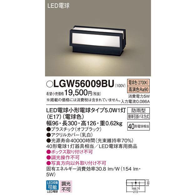 パナソニック LGW56009BU 70%OFFアウトレット エクステリア 門柱灯 ランプ同梱 LED 電球色 据置取付型 限定モデル 防雨型 オフブラック