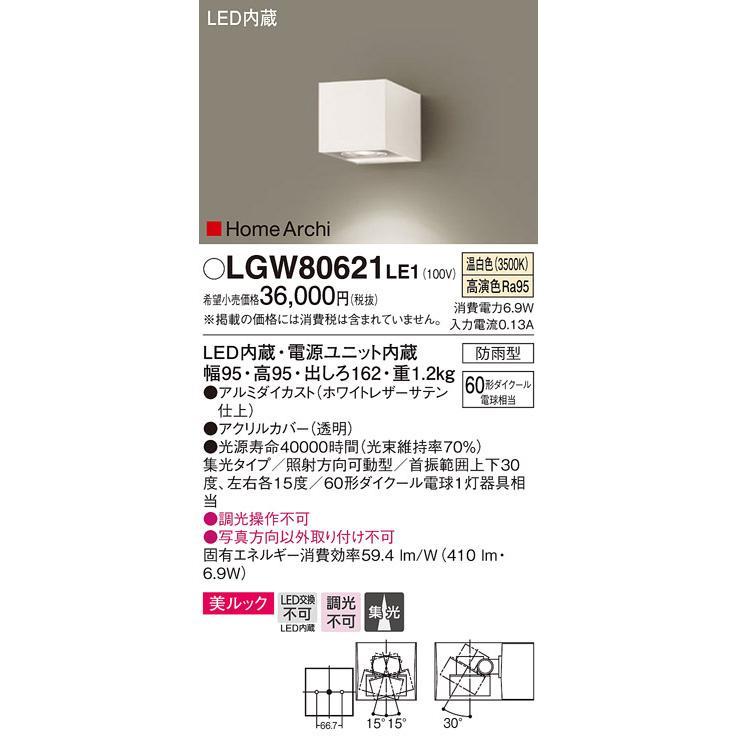 パナソニック LGW80621LE1 ユニバーサルブラケット LED(温白色) エクステリア 集光タイプ・照射方向可動型 集光タイプ・照射方向可動型 防雨型 [∀∽]