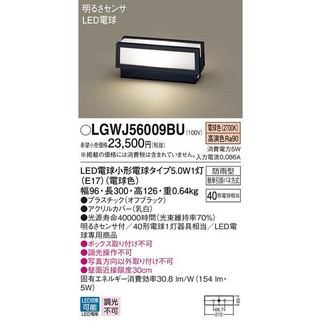 パナソニック LGWJ56009BU エクステリア 門柱灯 ランプ同梱 明るさセンサ付 オフブラック LED 店舗 電球色 値下げ 据置取付型