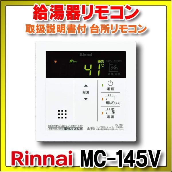 在庫あり 給湯器リモコン リンナイ MC-145V 取扱説明書付 再入荷 予約販売 ☆2 音声ナビ 引き出物 給湯専用タイプ専用 台所リモコン