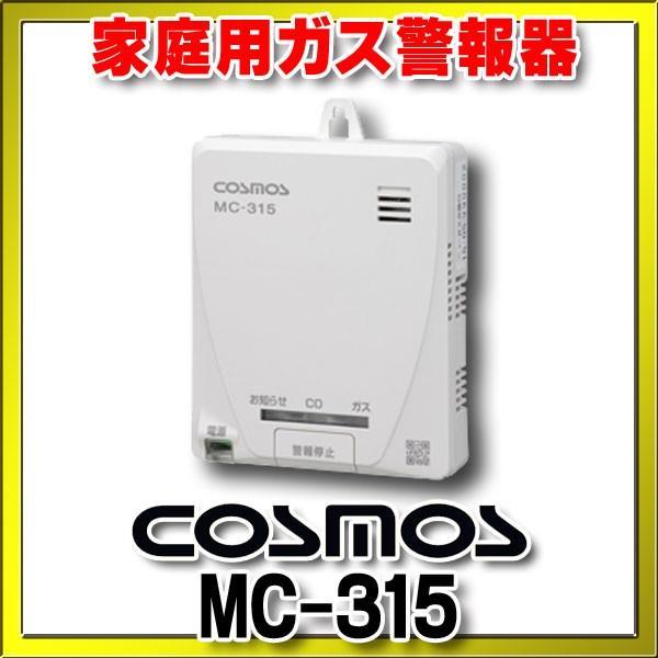 在庫あり 家庭用ガス警報器 新コスモス MC-315 電池式 CO警報器 ☆2 本州四国送料無料 都市ガス用 開催中 オンラインショップ ガス