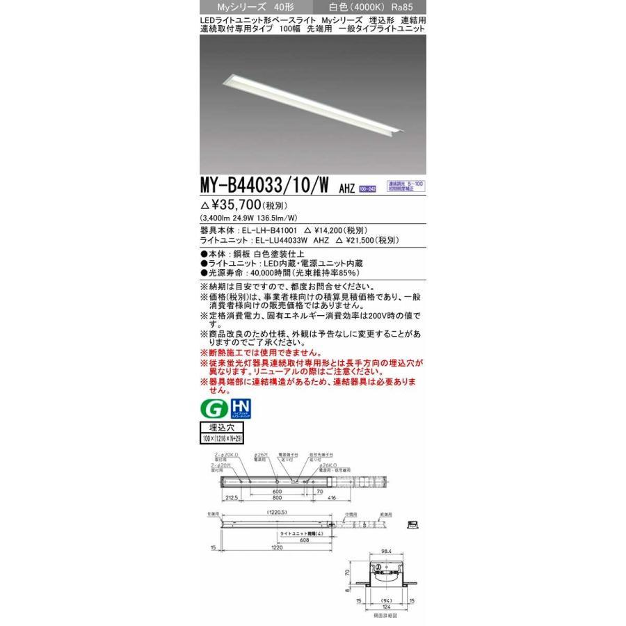 三菱 MY-B44033/10/W AHZ LEDライトユニット形ベースライト 埋込形 連結用 連続取付専用 一般タイプ 先端用 先端用 先端用 初期照度補正付連続調光 白色 受注生産品 [§] d33
