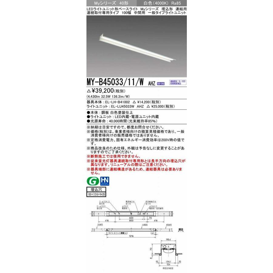 三菱 MY-B45033/11/W AHZ LEDライトユニット形ベースライト 埋込形 連結用 連続取付専用 一般タイプ 中間用 初期照度補正付連続調光 白色 受注生産品 [§]