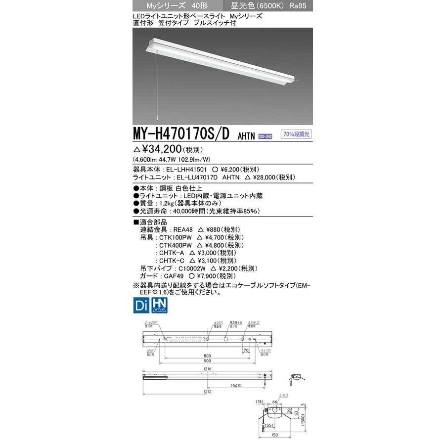 三菱 MY-H470170S/D AHTN LEDライトユニット形ベースライト 直付形 笠付 高演色タイプ 固定出力 昼光色 受注生産品 [§]