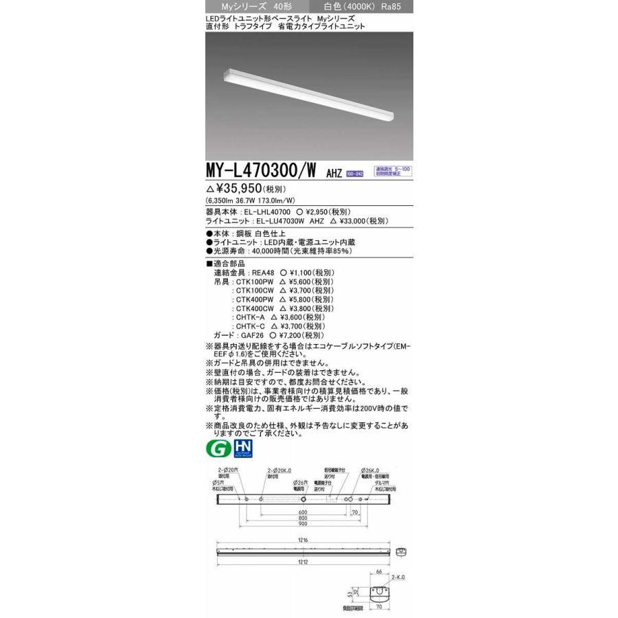 三菱 MY-L470300/W AHZ LEDライトユニット形ベースライト 直付形 トラフ 省電力タイプ 初期照度補正付連続調光 白色 受注生産品 受注生産品 受注生産品 [§] e08