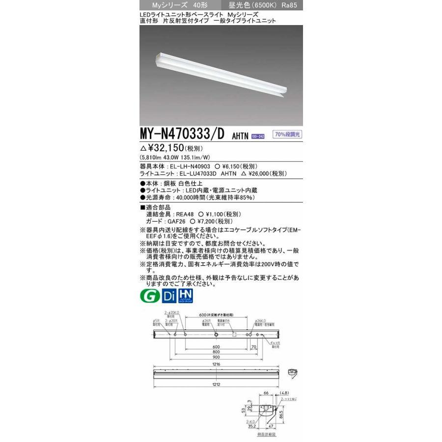 三菱 MY-N470333/D AHTN LEDライトユニット形ベースライト AHTN LEDライトユニット形ベースライト AHTN LEDライトユニット形ベースライト 直付形 片反射笠付 一般タイプ 固定出力 昼光色 受注生産品 [∽§] b1f