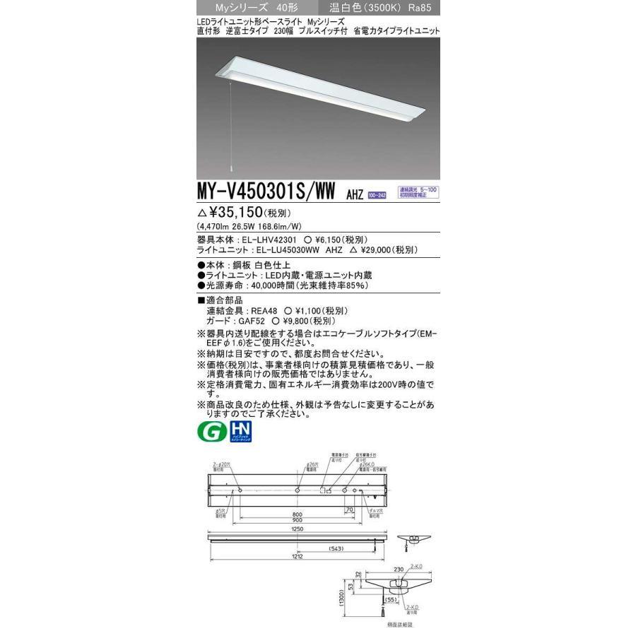 三菱 MY-V450301S/WW AHZ LEDライトユニット形ベースライト 直付形 逆富士 省電力タイプ 初期照度補正付連続調光 温白色 受注生産品 [§] [§] [§] a94