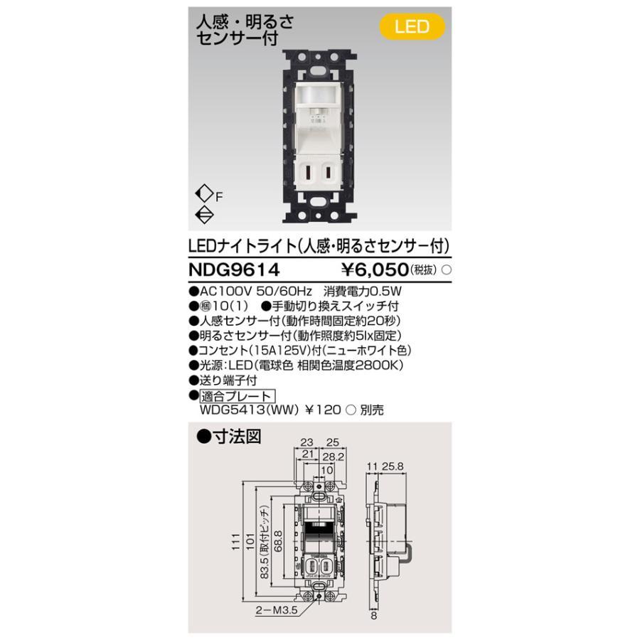 東芝ライテック 無料 NDG9614 LEDナイトライト 電球色 明るさセンサ付 コンセント付 流行のアイテム プレート別売 人感