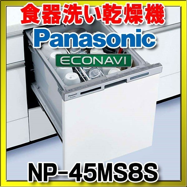 在庫あり 食器洗い乾燥機 パナソニック NP-45MS8S 幅45cm 受賞店 ミドルタイプ の後継品 の前品番 NP-45MS9S 超定番 NP-45MS7S ドアパネル別売 ☆2