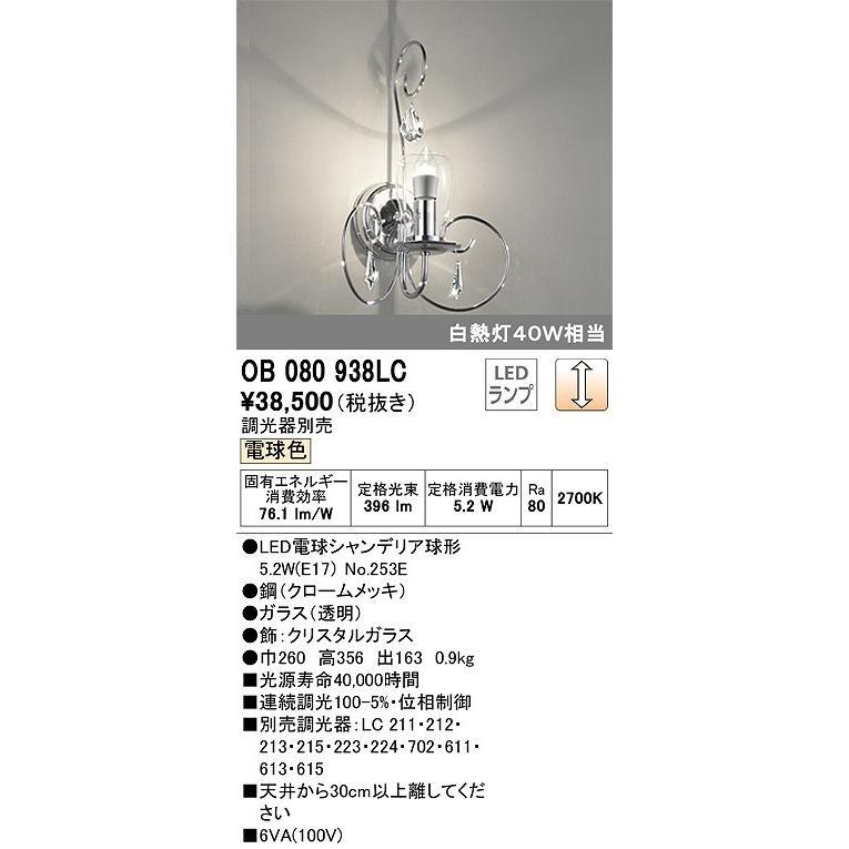 照明器具 オーデリック OB080938LC ブラケットライト LED 連続調光・コーナー灯 白熱灯40W相当 電球色タイプ 調光器別売 調光器別売 [∀(^^)]