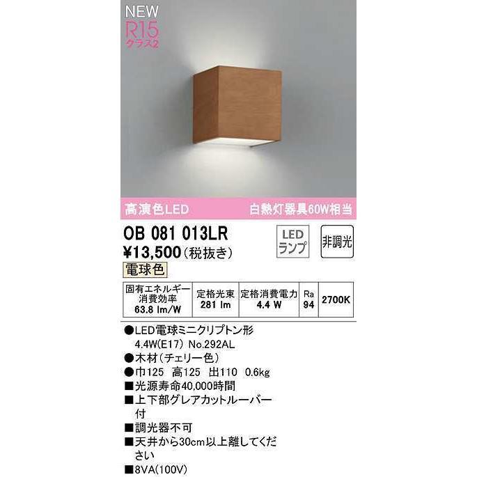 オーデリック 国際ブランド 物品 OB081013LR ランプ別梱 ブラケットライト チェリー 非調光 電球色 LEDランプ