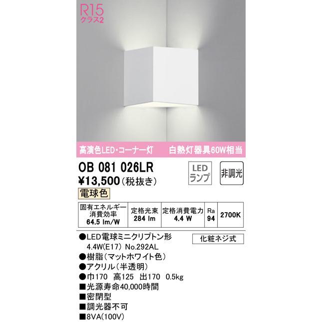 オーデリック OB081026LR ランプ別梱 ブラケットライト オンラインショッピング コーナー灯 特価 マットホワイト LEDランプ 非調光 電球色
