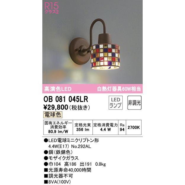 オーデリック OB081045LR ブラケットライト 激安☆超特価 非調光 LEDランプ 電球色 ●手数料無料!! モザイクガラス