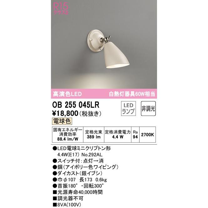 オーデリック OB255045LR 高額売筋 ブラケットライト 高品質 非調光 アイボリー 電球色 LEDランプ