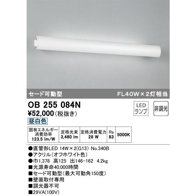 照明器具 オーデリック OB255084N ブラケットライト LED LED LED FL40W×2灯クラス 昼白色タイプ [∀(^^)] a02