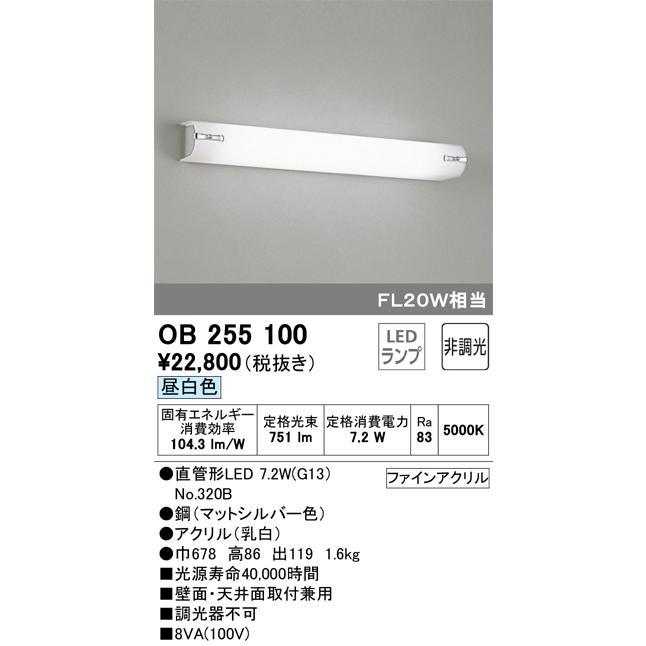 照明器具 オーデリック OB255100 ブラケットライト LEDランプ 昼白色タイプ 昼白色タイプ [∀(^^)]