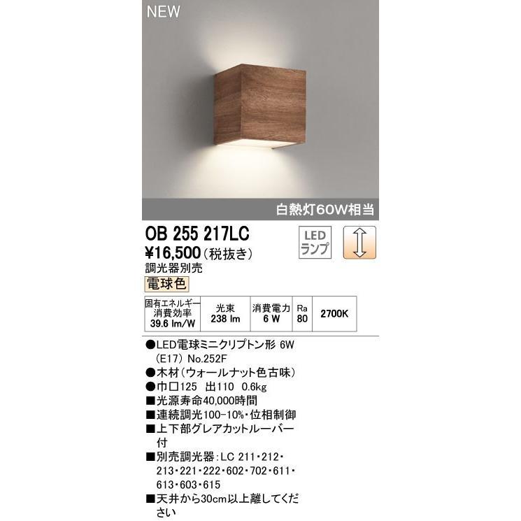 オーデリック OB255217LC 奉呈 ランプ別梱 ブラケットライト LEDランプ 電球色 商舗 調光器別売 連続調光 ウォールナット色古味