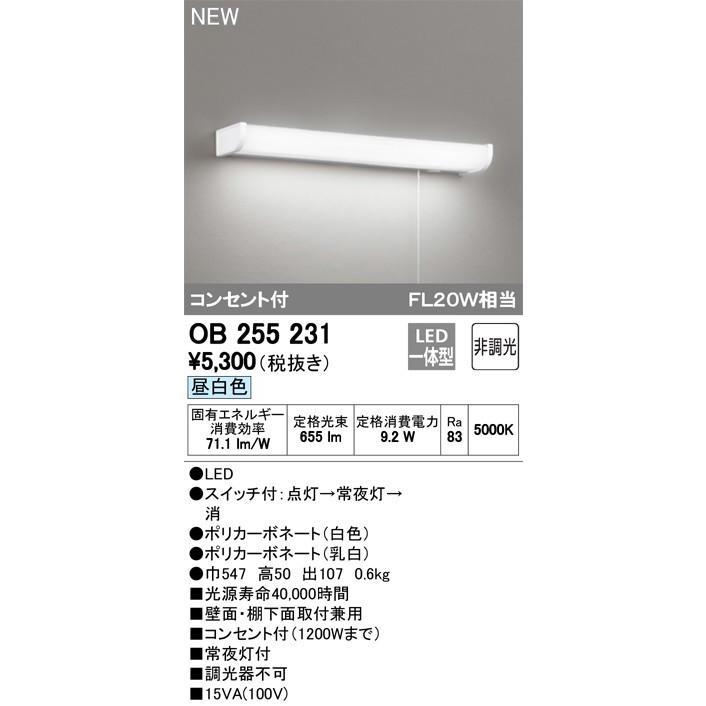 オーデリック OB255231 毎日激安特売で 営業中です 高級品 LEDキッチンライト LED一体型 非調光 常夜灯付 棚下面取付兼用 昼白色 壁面 コンセント付