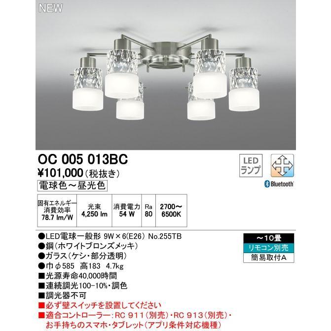 オーデリック OC005013BC シャンデリア LED 調光・調色 〜10畳 リモコン別売 青tooth通信対応機能付 [∀(^^)]